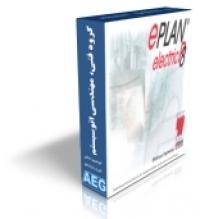 پکیج آموزشی نرم افزار Eplan p8 v1.8.5