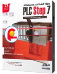 مجموعه پروژه های کاربردی و پیشرفته PLC Step7