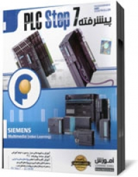 پکیج آموزشی و کاربردی PLC Step7 پیشرفته(سری 300 و 400)