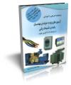 كتاب هزار نکته در مورد پاسخگویی به سوالات نظام مهندسی در رشته برق-جلد سوم