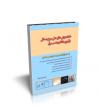 کتاب خلاصه روش های حل سریع مسائل در آزمون نظام مهندسی برق به همراه واژگان کلیدی رشته تاسیسات برق