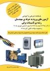 كتاب هزار نکته در مورد پاسخگویی به سوالات نظام مهندسی در رشته برق-جلد چهارم