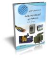 كتاب هزار نکته در مورد پاسخگویی به سوالات نظام مهندسی در رشته برق- پیوست جلد سوم