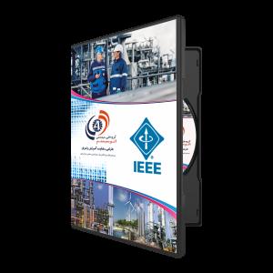 پکیج کامل استاندارد IEEE آپدیت 2019