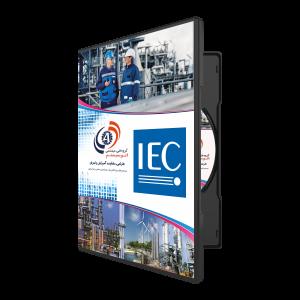 پکیج کامل استاندارد IEC آپدیت 2019