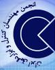 انجمن مهندسان کنترل و ابزار دقیق ایران