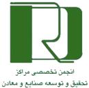 انجمن تخصصی تحقیق و توسعه صنایع و معادن