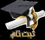 ثبت نام در سامانه آموزش مجازی